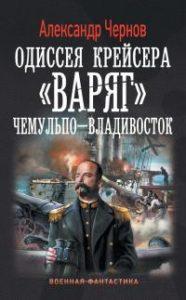 Александр Чернов — Чемульпо — Владивосток