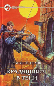 Алексей Пехов Крадущийся в тени