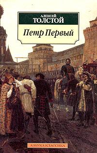Алексей Толстой, Петр Первый