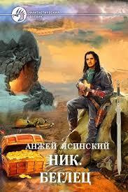 Анджей Ясинский, Беглец