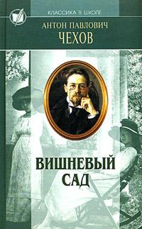 Антон Чехов, Вишневый сад
