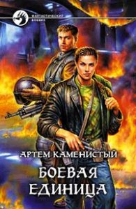 Артём Каменистый, Боевая единица