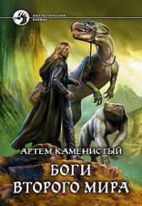 Артём Каменистый, Боги Второго Мира