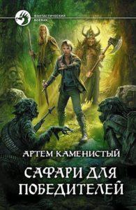 Артём Каменистый, Сафари для победителей