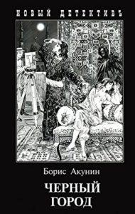 Борис Акунин, Чёрный город