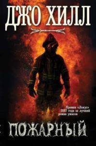 Джо Хилл — Пожарный