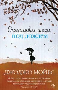 Джоджо Мойес, Счастливые шаги под дождем