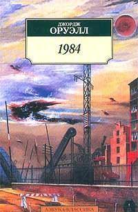 Джордж Оруэлл, 1984