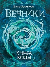 Елена Булганова — Книга воды