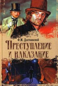 Федор Достоевский, Преступление и наказание