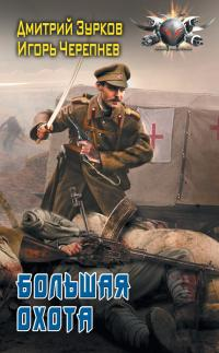 Игорь Черепнев — Большая охота