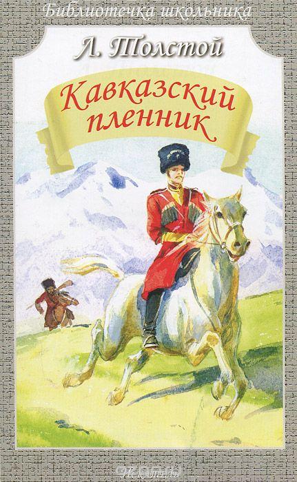 Лев Толстой Кавказский пленник