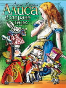 Льюис Кэрролл, Алиса в стране чудес