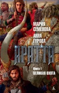 Мария Семенова — Великая Охота