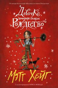 Мэтт Хейг — Девочка, которая спасла Рождество
