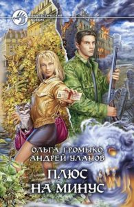 Ольга Громыко, Плюс на минус