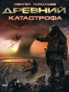 Сергей Тармашев Катастрофа