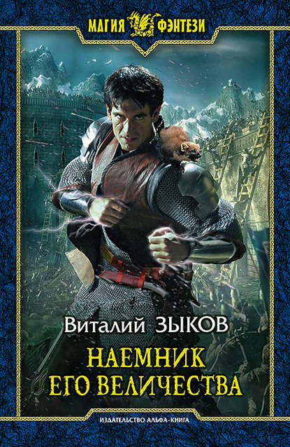 Виталий Зыков, Наемник Его Величества