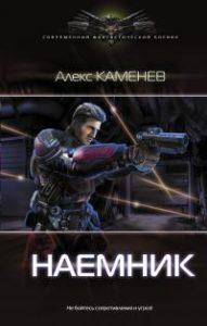 Алекс Каменев — Наемник