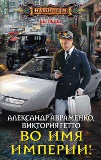 Александр Авраменко — Во имя Империи!