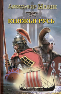 aлексaндр Мaзин — Княжья Русь