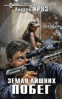 Андрей Круз — Земля лишних. Побег