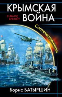 Борис Батыршин — Крымская война. Соотечественники