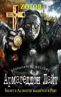 Георгий Зотов — Армагеддон Лайт