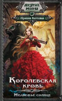 Ирина Котова — Королевская кровь. Медвежье солнце