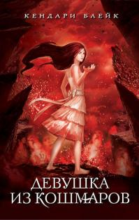 Кендари Блейк — Девушка из кошмаров