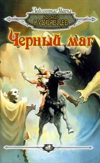 Леонид Кудрявцев — Чёрный маг