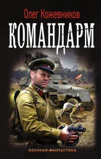 Олег Кожевников — Командарм