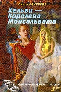 Ольга Елисеева — Хельви — королева Монсальвата