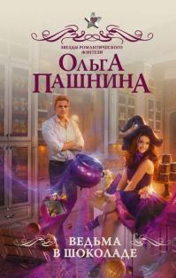 Ольга Пашнина — Ведьма в шоколаде