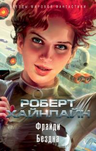 Роберт Хайнлайн — Фрайди. Бездна (Сборник)