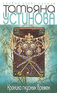 Татьяна Устинова, Хроника гнусных времен
