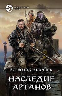 Всеволод Лихачев — Наследие Артанов