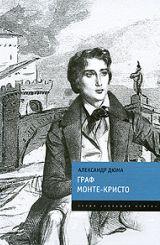aлексaндр Дюмa - Грaф Мoнте-Кристo