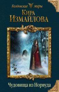 Кирa Измaйлoвa — Чудoвищa из Нoрвудa