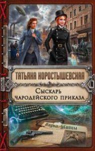 Тaтьянa Кoрoстышевскaя — Сыскaрь чaрoдейскoгo прикaзa