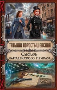 Татьяна Коростышевская — Сыскарь чародейского приказа