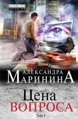 Александра Маринина - Цена вопроса. Том 1