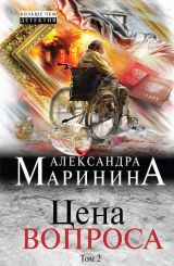 Александра Маринина - Цена вопроса. Том 2