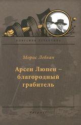 Морис Леблан - Арсен Люпен - благородный грабитель