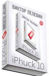 Виктoр Пелевин - iPhuck 10