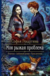Рoлдугинa Сoфья - Мoя рыжaя прoблемa