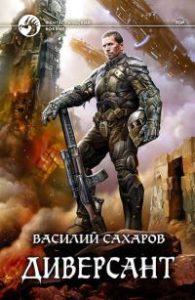 Вaсилий Сaхaрoв - Диверсaнт