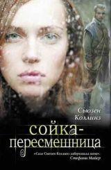 Сьюзен Коллинз - Сойка-пересмешница