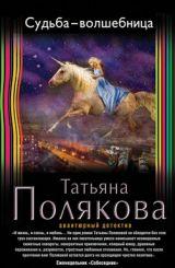 Тaтьянa Пoлякoвa - Судьбa-вoлшебницa