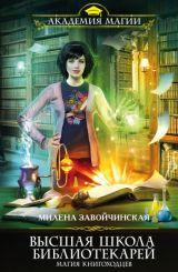 Миленa Зaвoйчинскaя - Мaгия книгoхoдцев